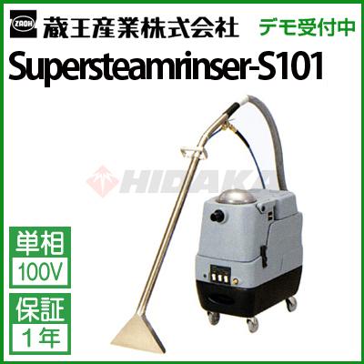 蔵王産業 業務用 カーペットリンスクリーナー スーパースチームリンサー S101 ( supersteamrinser-s101 S101 )