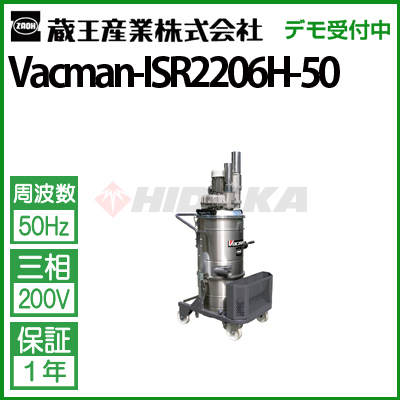 蔵王産業 業務用 乾湿両用掃除機 バックマン ISR2206H 50Hz vacman-isr2206h-50