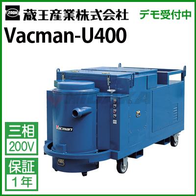 蔵王産業 業務用 乾湿両用掃除機 バックマン U400 ( vacman-u400 )
