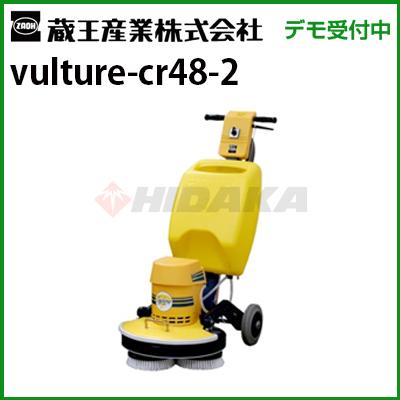 蔵王産業 業務用 カーペットリンスクリーナー バルチャーCR48-II ( vulture-cr48-2 バルチャーCR48-II )