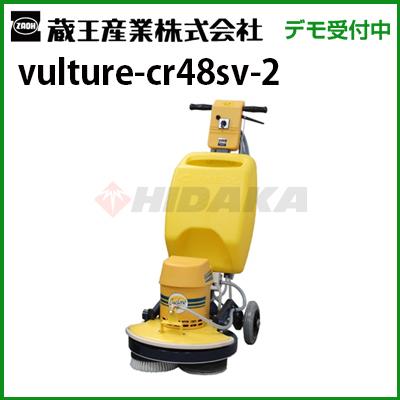 蔵王産業 業務用 カーペットリンスクリーナー バルチャーCR48SV-II vulture-cr48sv-2