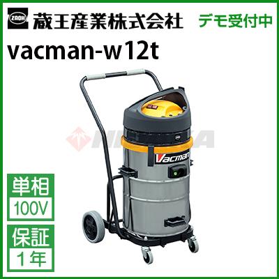 蔵王 業務用乾湿両用掃除機 バックマン W12T ( W12T )