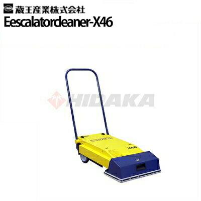 蔵王産業 業務用 手押し式床洗浄機 エスカレータークリーナー X46 ( escalatorcleaner-x46)