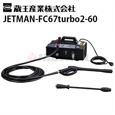 蔵王産業 業務用 100V冷水高圧洗浄機 ジェットマン FC67ターボII 周波数60Hz 西日本用