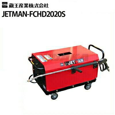 蔵王産業 業務用 200V冷水高圧洗浄機 ジェットマン FCHD2020S jetman-fchd2020s