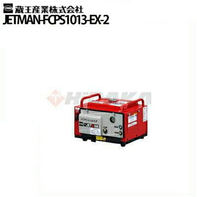 蔵王産業 業務用 冷水高圧洗浄機 (エンジン) ジェットマン FCPS1013-EX II