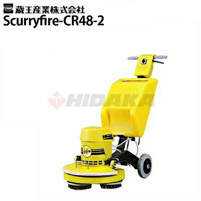 蔵王産業 業務用 自走式床洗浄機 スカリファイアCR48-II scurryfire-cr48-2