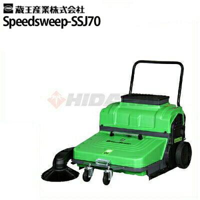 蔵王産業 業務用 自走式スイーパー スピードスイープ SSJ70 ( speedsweep-ssj70 )