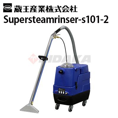 蔵王産業 業務用 カーペットリンスクリーナー スーパースチームリンサー S101 -II( supersteamrinser-s101-2 )