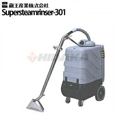 蔵王 業務用 カーペットリンスクリーナー スーパースチームリンサー 301 ( supersteamrinser-301 )
