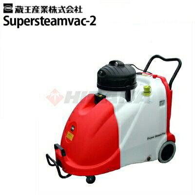 蔵王産業 業務用 スチームクリーナー スーパースチームバックII ( supersteamvac-2 )