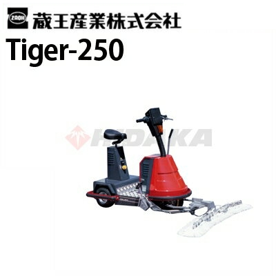 蔵王産業 業務用 搭乗式床洗浄機 タイガー250 ( tiger-250 )