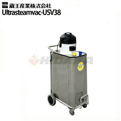 蔵王産業 業務用 ウルトラスチームバックUSV38 ultrasteamvac-usv38