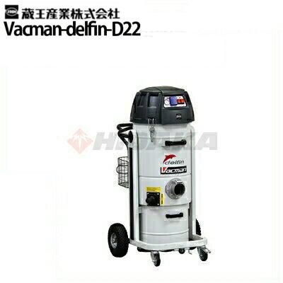蔵王産業 業務用 ドライバキュームクリーナー デルフィンD22 ( vacman-delfin-d22 )