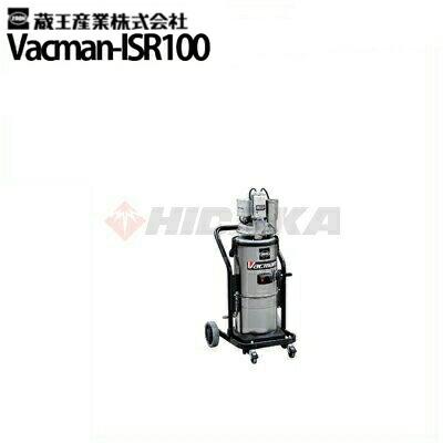 蔵王産業 業務用 乾湿両用掃除機 バックマン ISR100 周波数60Hz 西日本用 (vacman-isr100)