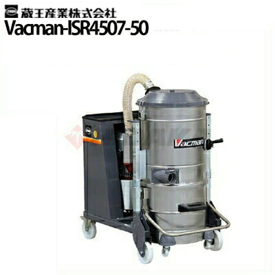 蔵王産業 業務用 乾湿両用掃除機 バックマン ISR4507 周波数50Hz 東日本用 (vacman-isr4507)