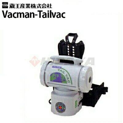 蔵王産業 業務用 ドライバキュームクリーナー バックマン テールバック ( vacman-tailvac )