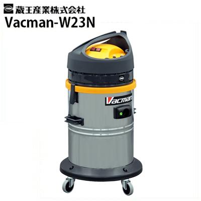 蔵王 業務用乾湿両用掃除機 バックマン W23N ( W23N )