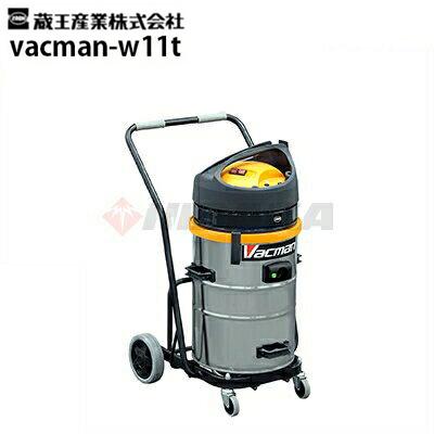 蔵王 業務用乾湿両用掃除機 バックマン W11T ( W11T )