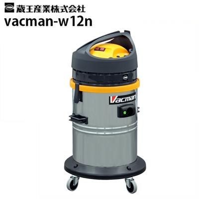 蔵王 業務用乾湿両用掃除機 バックマン W12N ( W12N )
