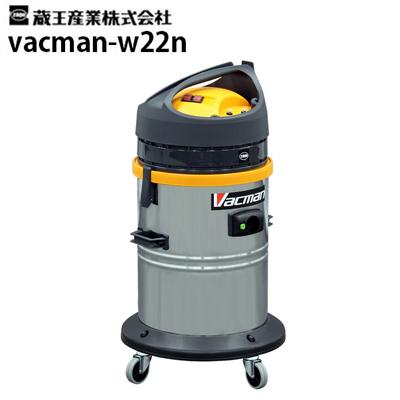 蔵王 業務用乾湿両用掃除機 バックマン W22N ( W22N )