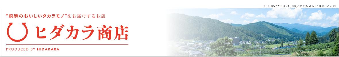 ヒダカラ商店:飛騨からおいしいタカラモノをお届け|ギフト・詰め合わせ・桃・鮎