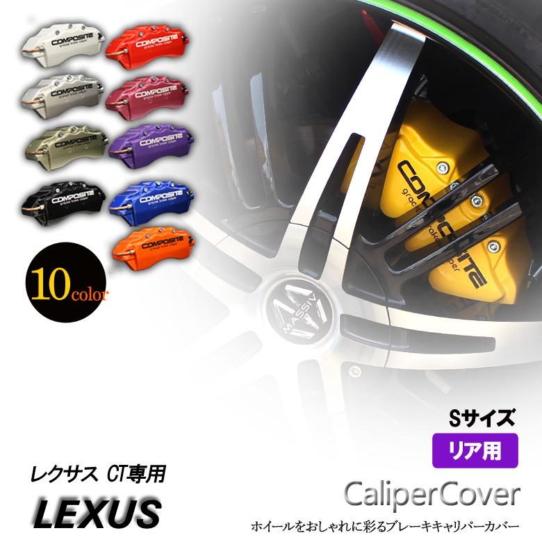 【ブレーキ キャリパーカバー レクサス CT リア グラシアス オリジナル 10色 左右セット 車種専用設計