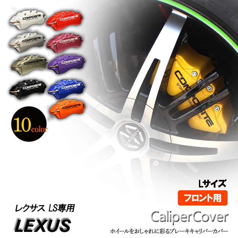 【ブレーキ キャリパーカバー レクサス LS フロント グラシアス オリジナル 10色 左右セット 車種専用設計