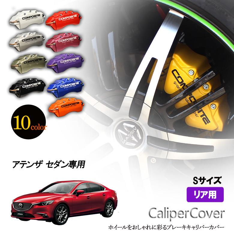 【ブレーキ キャリパーカバー アテンザ セダン GJEFP/GJ2FPフロント グラシアス オリジナル 10色 左右セット 車種専用設計