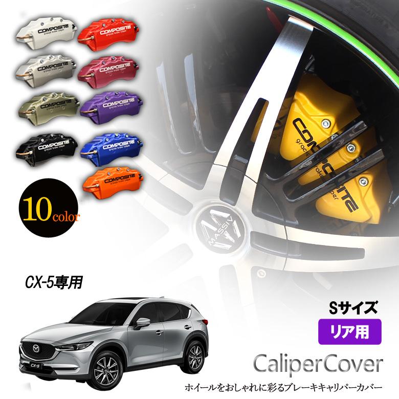 【ブレーキ キャリパーカバー CX-5リア グラシアス オリジナル 10色 左右セット 車種専用設計