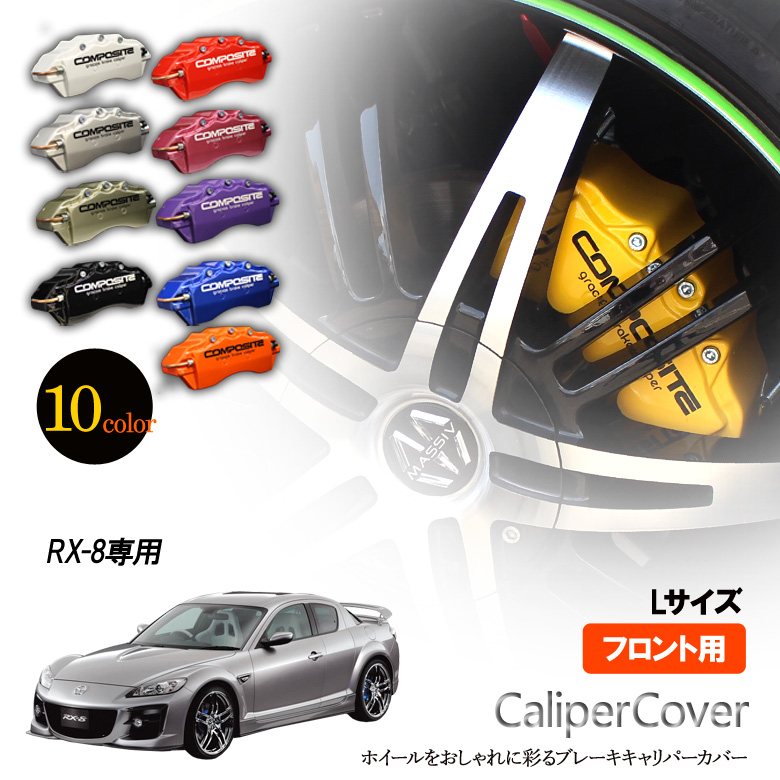 【ブレーキ キャリパーカバー RX-8 SE3Pフロント グラシアス オリジナル 10色 左右セット 車種専用設計