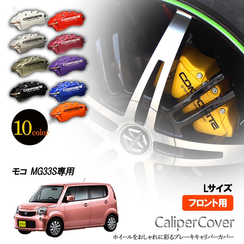 【ブレーキ キャリパーカバー モコ MG33S(H23/2~)フロント グラシアス オリジナル 10色 左右セット 車種専用設計
