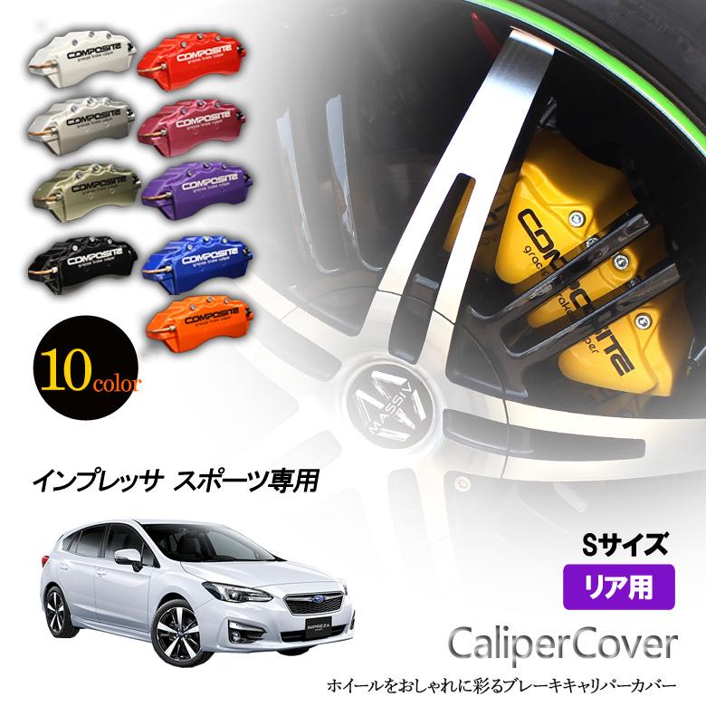 【ブレーキ キャリパーカバー インプレッサ スポーツ  リア グラシアス オリジナル 10色 左右セット 車種専用設計