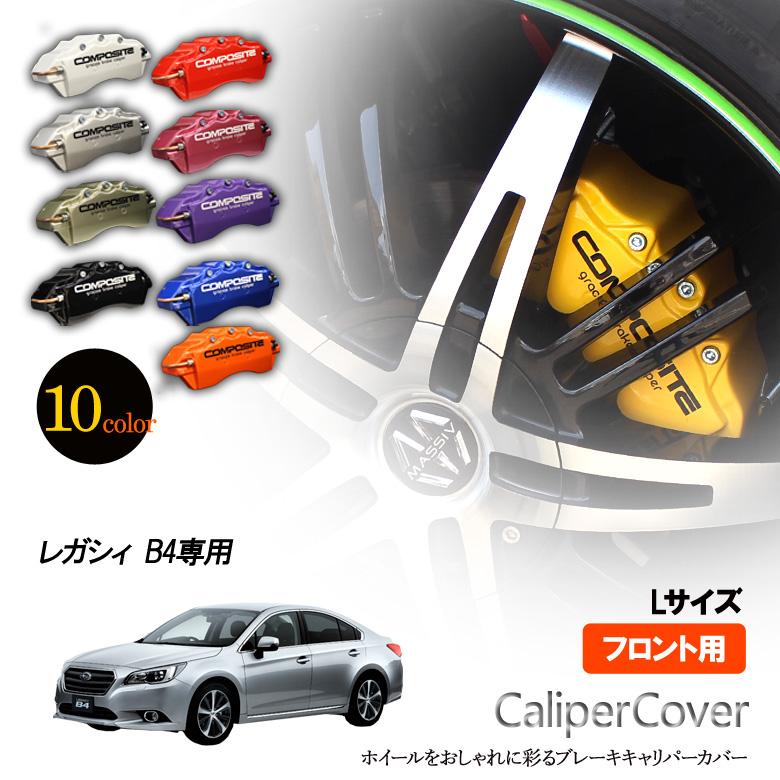 【ブレーキ キャリパーカバー レガシィ B4 フロント グラシアス オリジナル 10色 左右セット 車種専用設計