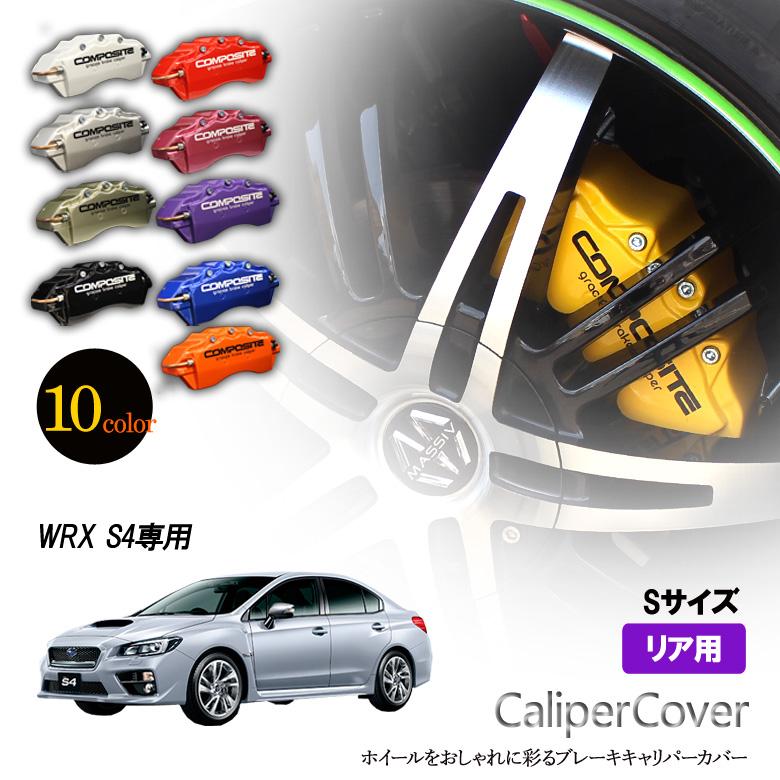 【ブレーキ キャリパーカバー WRX S4 VAG(H26/8~)  リア グラシアス オリジナル 10色 左右セット 車種専用設計