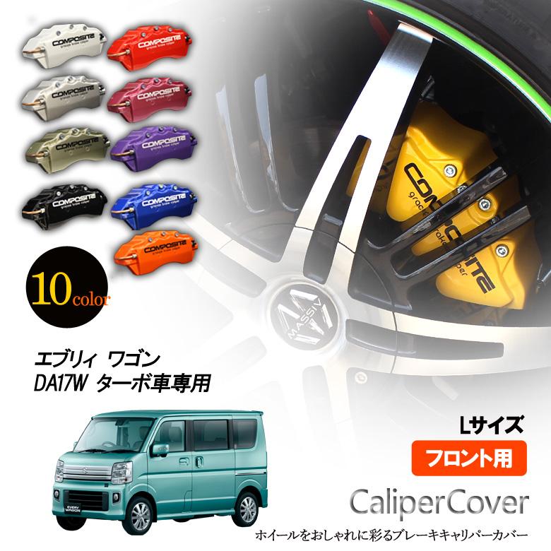 【ブレーキ キャリパーカバー エブリィ ワゴン DA17W ターボ車(H27/2~) フロント グラシアス オリジナル 10色 左右セット 車種専用設計