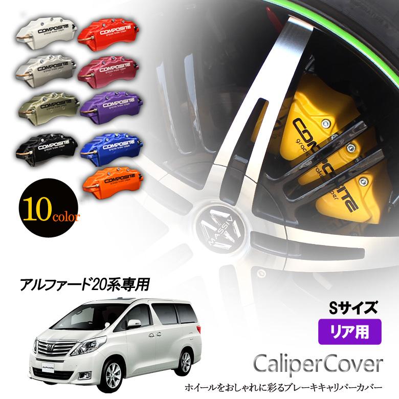【ブレーキ キャリパーカバー アルファード 20系 リア グラシアス オリジナル 10色 左右セット 車種専用設計