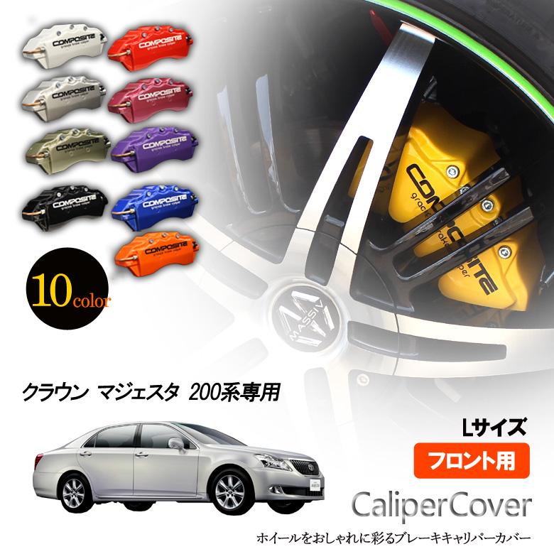 【ブレーキ キャリパーカバー クラウン マジェスタ 200系フロント グラシアス オリジナル 10色 左右セット 車種専用設計