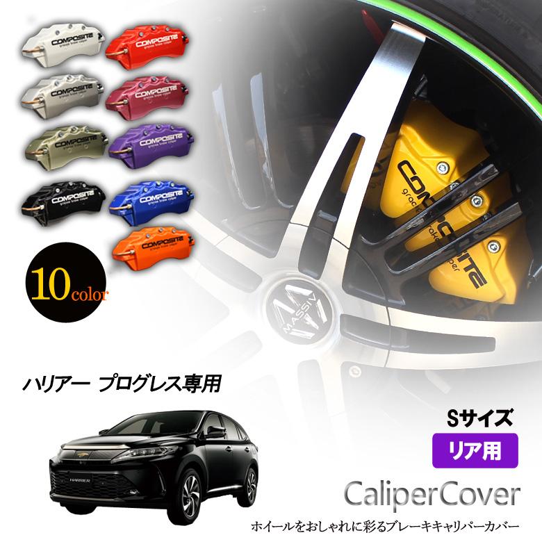 【ブレーキ キャリパーカバー ハリアー プログレス 60系リア グラシアス オリジナル 10色 左右セット 車種専用設計