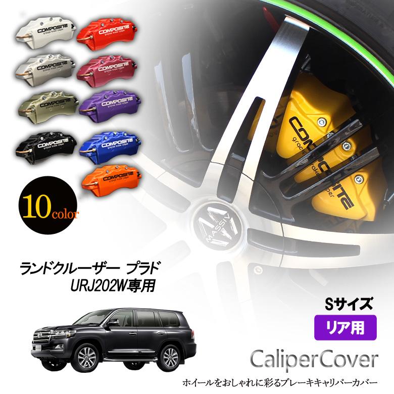 【ブレーキ キャリパーカバー ランドクルーザー URJ202W(H21/5~)リア グラシアス オリジナル 10色 左右セット 車種専用設計