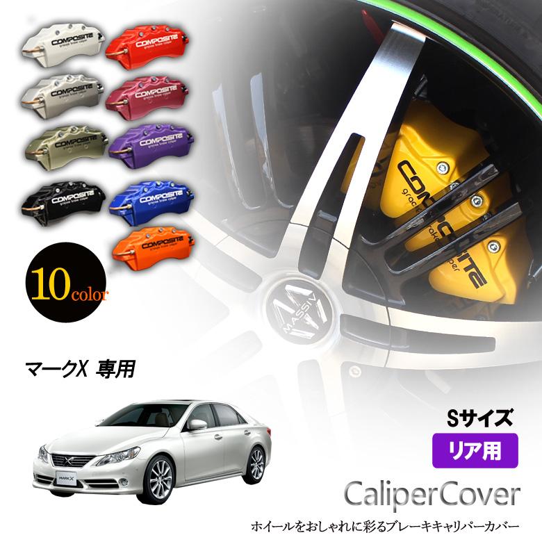 【ブレーキ キャリパーカバー マークX 130系リア グラシアス オリジナル 10色 左右セット 車種専用設計