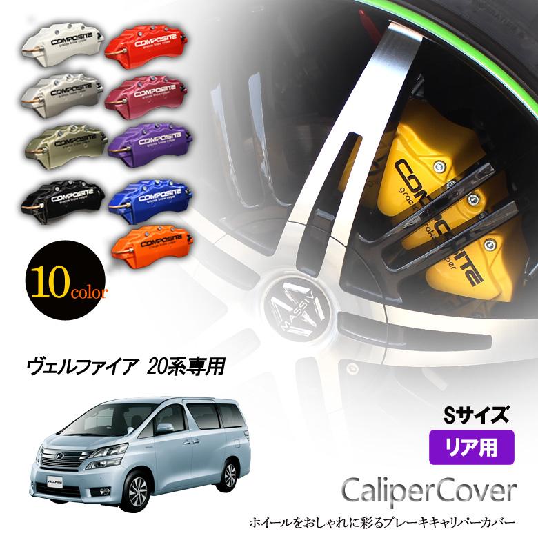 【ブレーキ キャリパーカバー ヴェルファイア 20系 リア グラシアス オリジナル 10色 左右セット 車種専用設計