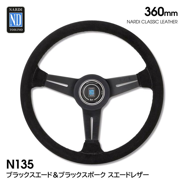 【送料無料 ブラックスエード&ブラックスポーク スエードレザー 360mm ステアリング ハンドル