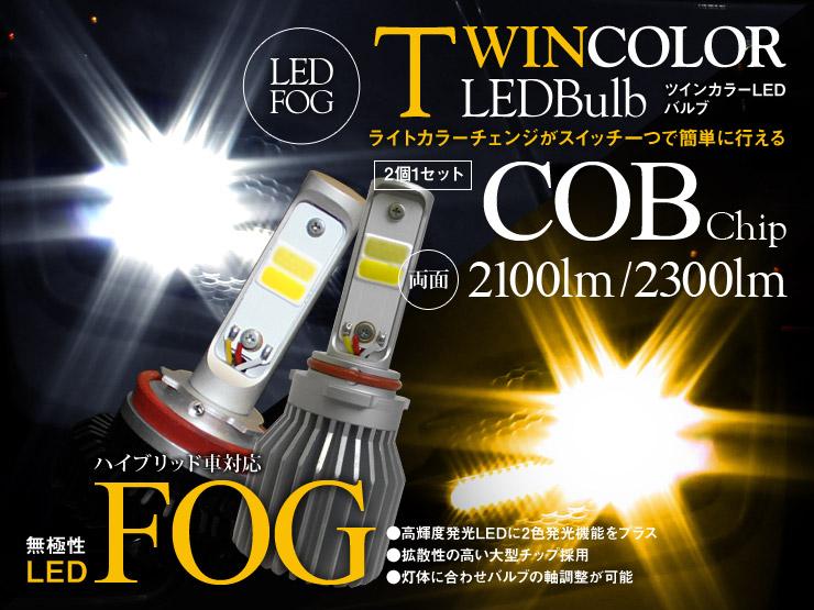 【あす楽 ツインカラー LEDフォグバルブ ホワイト イエロー 切替式 6000K/3000K マルチ デュアル キット Gracias 汎用 左右セット