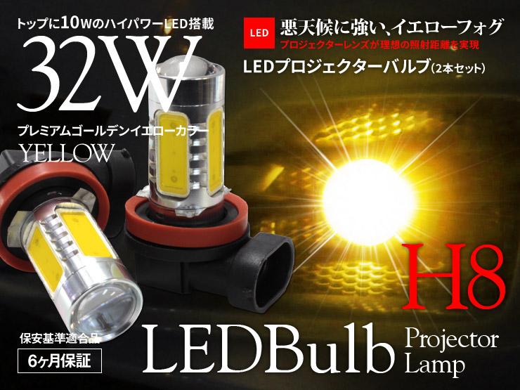 【最大44倍ポイントアップ!】あす楽 プロジェクター LEDバルブ H8 イエロー フォグランプ ライト 汎用 片側16W 左右セット
