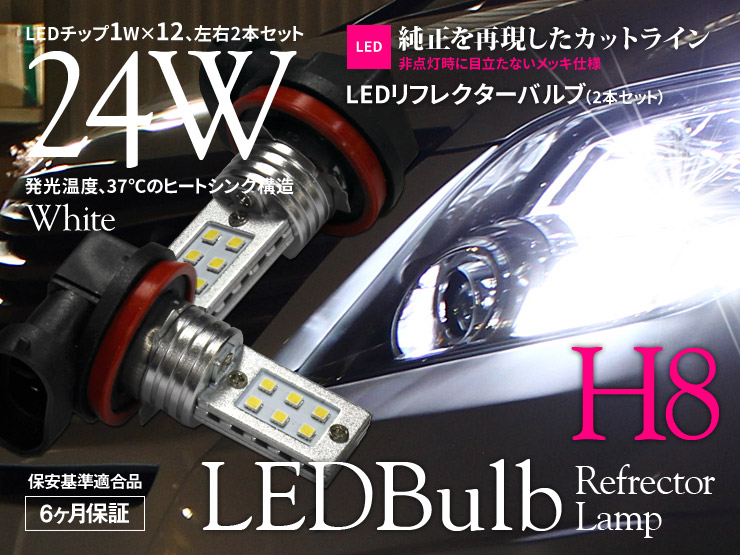 【最大44倍ポイントアップ!】あす楽 リフレクター LEDバルブ H8 ホワイト フォグランプ ヘッドライト ハイビーム ロービーム 汎用 片側12W 左右セット