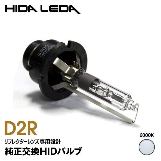 【最大44倍ポイントアップ!】D2R HIDバルブ ホワイト 6000K 純正交換 gracias ヘッドライト ヘッドランプ 汎用 左右セット