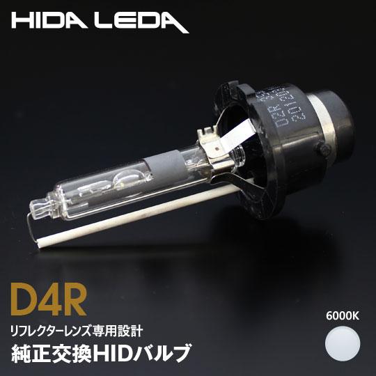 【D4R HIDバルブ ホワイト 6000K 純正交換 gracias クールホワイト ヘッドライト ヘッドランプ 汎用 左右セット