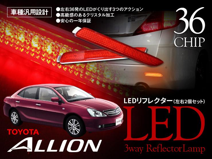 【最大44倍ポイントアップ!】あす楽 LEDリフレクター 反射板 アリオン AZT/NAZT/ZZT240 スモール ウインカー ブレーキ連動 リアバンパー テール ストップランプ