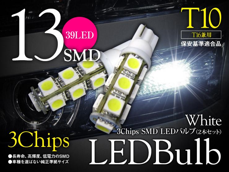 MOVE 新生活 LATTE L550 560S ポジション 9 4-11 エントリーで最大P43.5倍 あす楽 ポジションランプ ムーヴ ラテ ウェッジ球 11~H20 ホワイト3chip H17 LED 12 T10 休み 13連 左右セット SMD T16